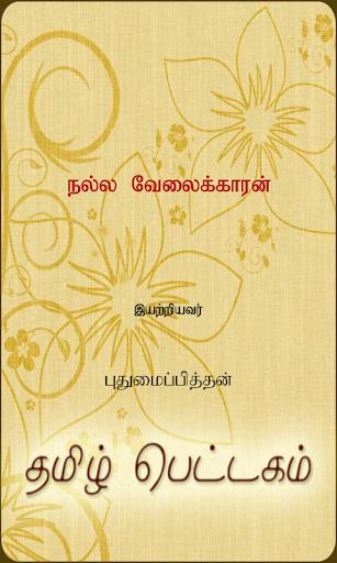 玩免費書籍APP|下載Nalla Velaikaran app不用錢|硬是要APP