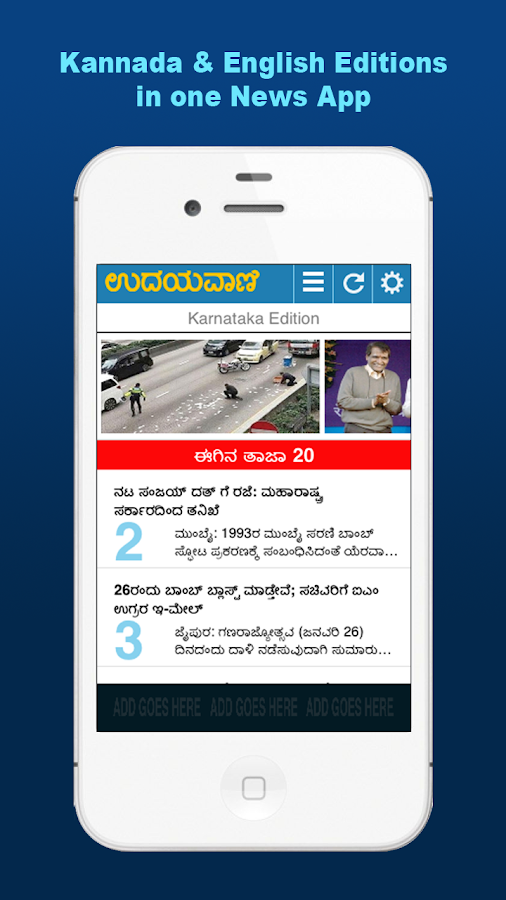 Udayavani Kannada News- screenshot