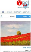 Screenshot of ynet art