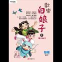 歡樂白娘子2電子版⑤ (manga 漫画) logo