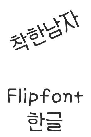 Screenshot for AaNiceGuy ™Korean Flipfont in Hong Kong Play Store