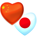 Chinese-Japanese Love Phrases logo