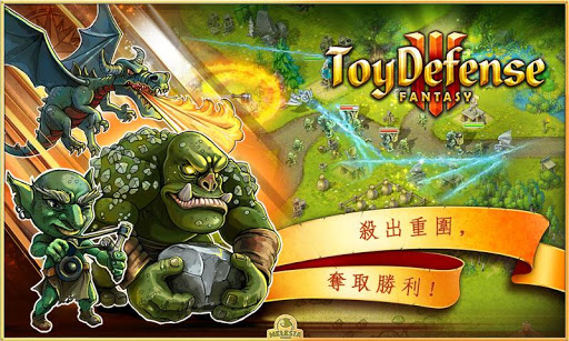 Toy Defense 3: Fantasy – TD
