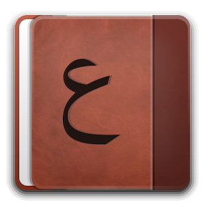 Qamusee  -  قاموسي 書籍 App LOGO-硬是要APP