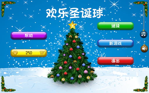 欢乐圣诞球 - 2015