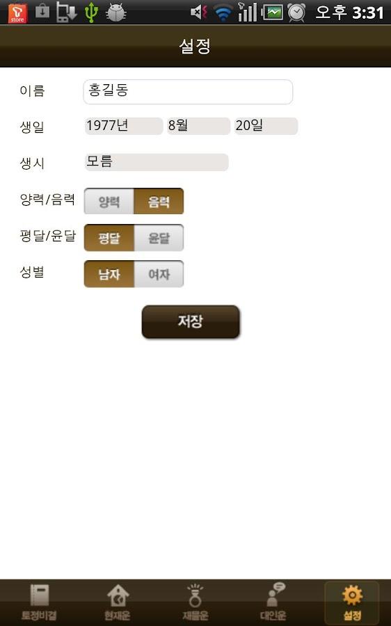 2012년 임진년 무료 토정비결- screenshot