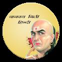 Chankya Niti/चाणक्य नीति icon