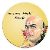 Chankya Niti In Hindi(Quotes)