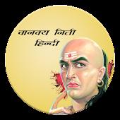 Chankya Niti/चाणक्य नीति