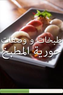 وصفات و طبخات حورية المطبخ - screenshot thumbnail