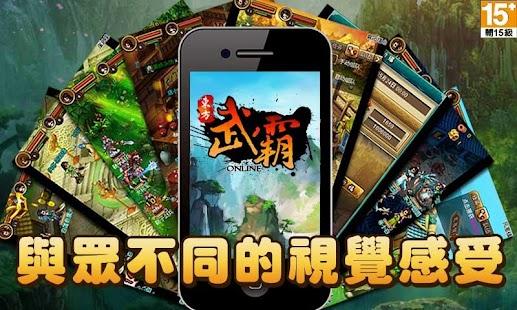 《武霸ONLINE》大話西遊11.0 角色扮演 App-愛順發玩APP