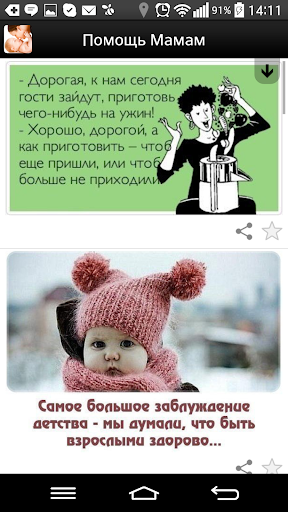 Помощь мамам