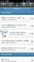 Screenshot of 환전왕 Plus, 14개 은행별 환율 환전