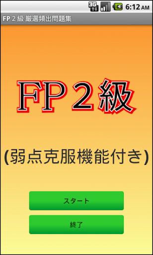 FP2級試験対策問題集