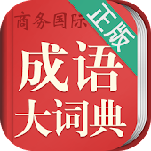 Chinese Idiom Dictionary-成语词典