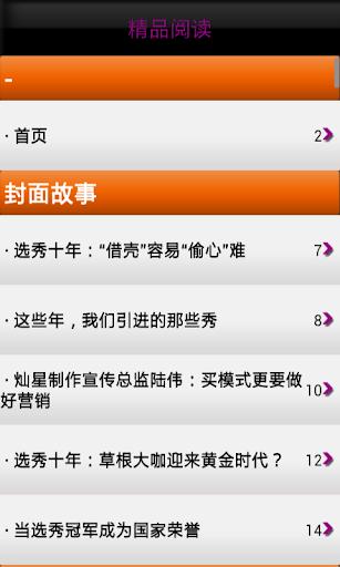 玩新聞App 精品阅读免費 APP試玩