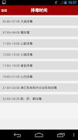 Screenshot of 健康助理