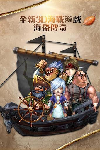海盜傳奇-全新3D海戰主題遊戲