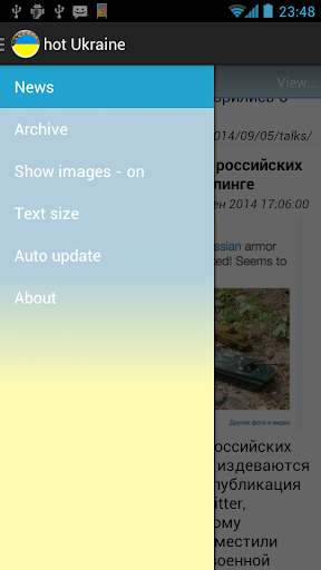 【免費新聞App】горячая Украина-APP點子