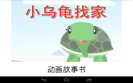 小乌龟找家