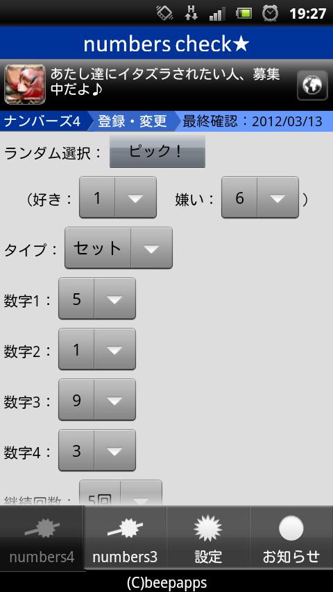 numbers check★|Check lottery- screenshot
