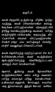 Jeyakandhan Stories in Tamil - screenshot thumbnail