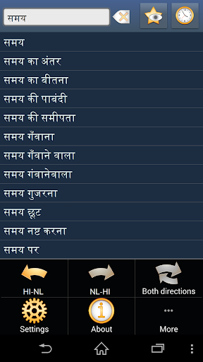 Hindi Dutch dictionary