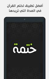 ختمة Apk Download Free for PC, smart TV