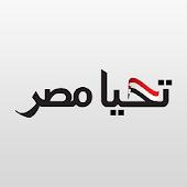 Tahya Masr - تحيا مصر
