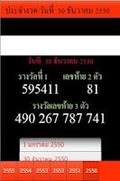 Screenshot of หวย1
