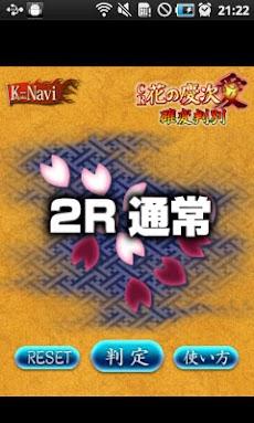パチンコセグ判別-CR花の慶次~愛-K-Naviのおすすめ画像1