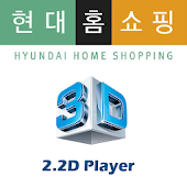 현대홈쇼핑 3D(2.2D)