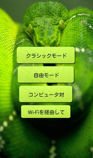 玩免費街機APP|下載ヘビ app不用錢|硬是要APP
