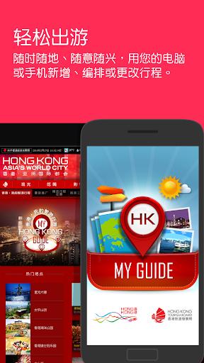 香港•我的智游行程