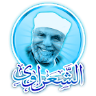 تفسير القرآن للشيخ الشعراوي icon