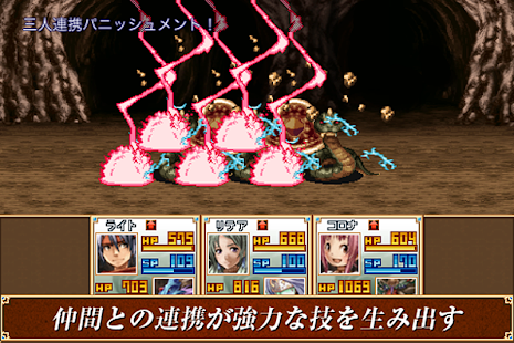 RPG 幻想クロニクル - KEMCO - screenshot thumbnail