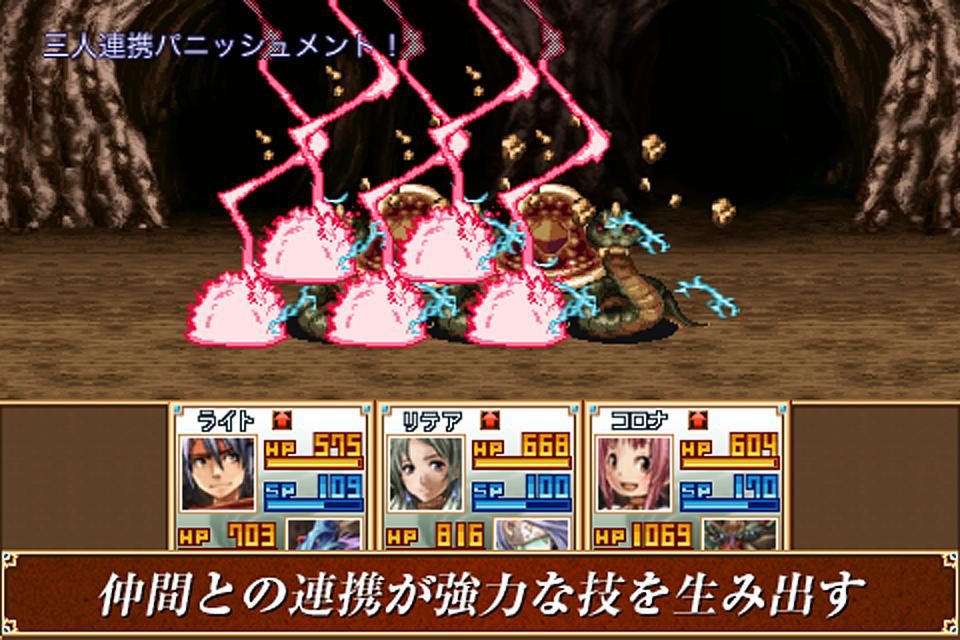RPG 幻想クロニクル - KEMCO - screenshot