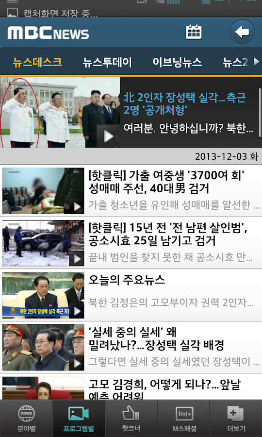 MBC News - screenshot