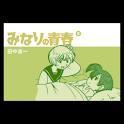 みなりの青春 第6集 logo