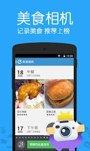 饿了么 - screenshot thumbnail