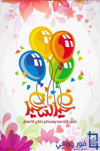 رسائل العيد 2015
