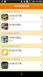 臺北體重管理  螢幕截圖 3