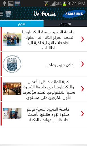 【免費教育App】PSUT App-APP點子