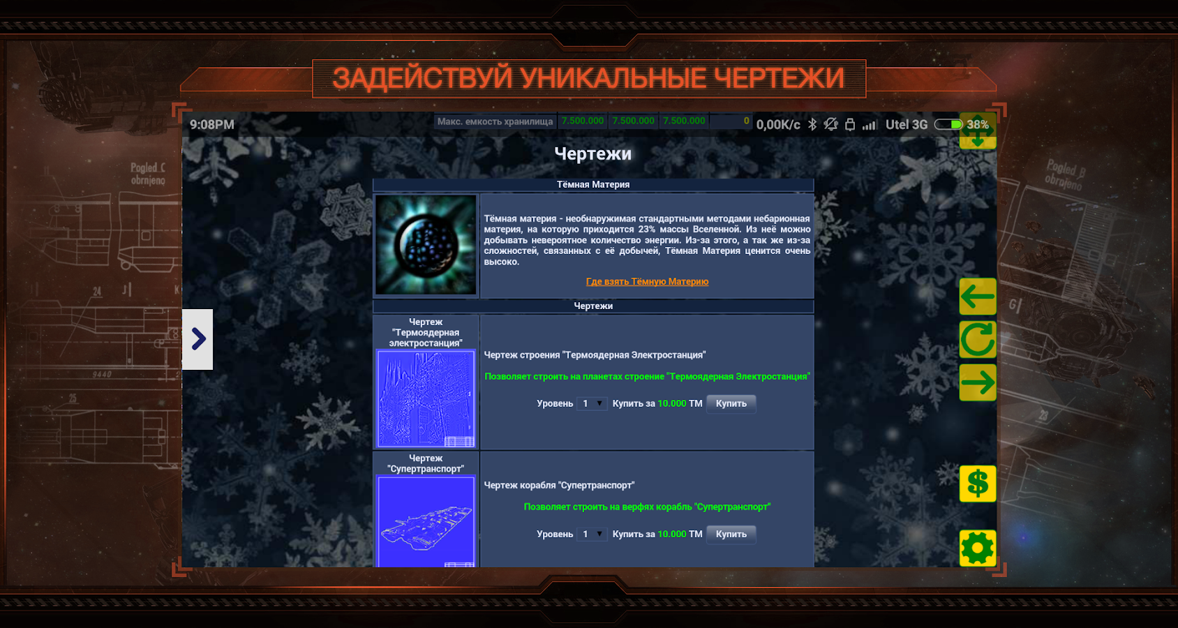 Supernova HD game client- screenshot