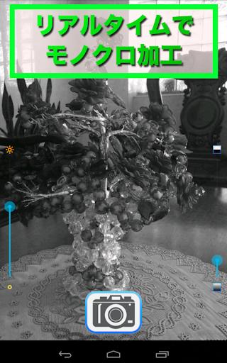 玩免費攝影APP|下載モノクロPhotoカメラ ~絵画風な写真~ app不用錢|硬是要APP