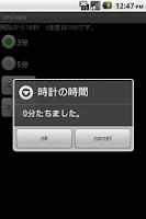 Screenshot of カップラーメン用タイマー
