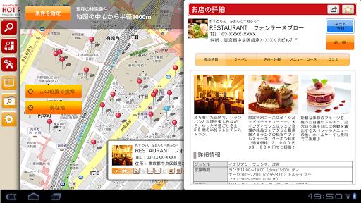 Hot Pepper Gourmet HD 1.3.8 Windows u7528 5