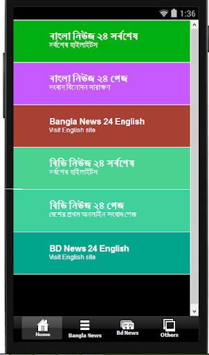 Bangla News - popular Bangladesh online News and Newspaper publisher