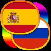 Русско-испанский разговорник+