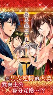 新章美男大奧◆秘戀情緣 - 美男戀愛遊戲